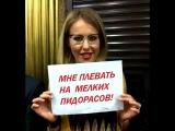 Ксения Собчак о детях телефонный разговор